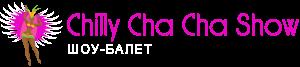 Шоу-балет Chilly Cha Cha Show